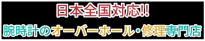日本全国対応!!腕時計のオーバーホール・修理専門店